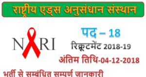 Nari pune | 18 Junior Nurse Technician