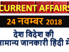 24 November 2018 Current affairs   Gk today   Gk question