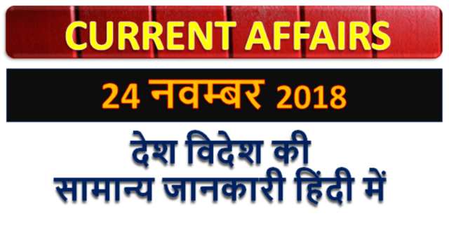 24 November 2018 Current affairs | Gk today | Gk question
