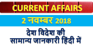 2 November 2018 Current affairs quiz : Gk question