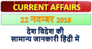 22 November 2018 Current affairs | Gk today | Gk question