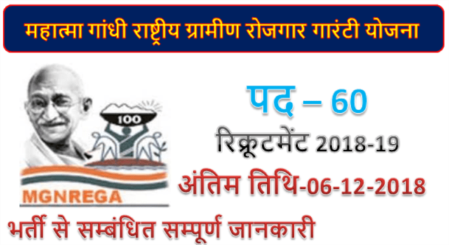 MGNREGS Recruitment 2018 | 60 Gram Rozgar Sevak posts