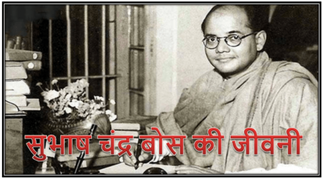 Subhash Chandra Bose Biography