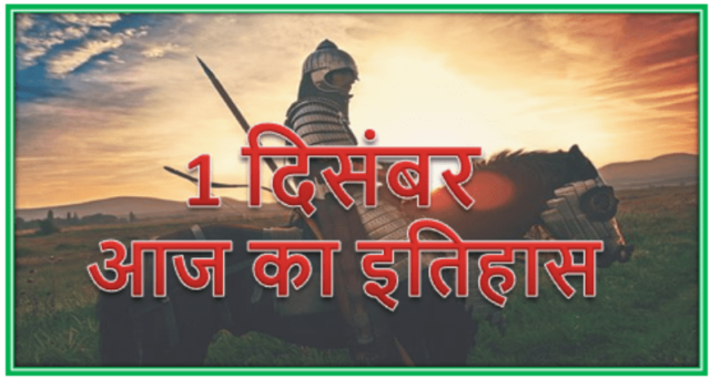 1 December historical events Hindi