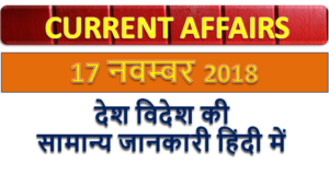 17 November 2018 Current affairs | Gk question