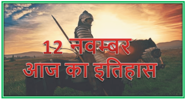 12 November historical events Hindi