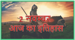 2 November historical events Hindi