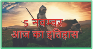 5 November historical events Hindi