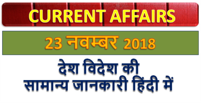 23 November 2018 Current affairs | Gk today | Gk question