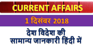 1 December 2018 Current affairs | Gk today | Gk question
