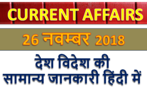 26 November 2018 Current affairs | Gk today | Gk question
