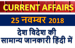 25 November 2018 Current affairs | Gk today | Gk question