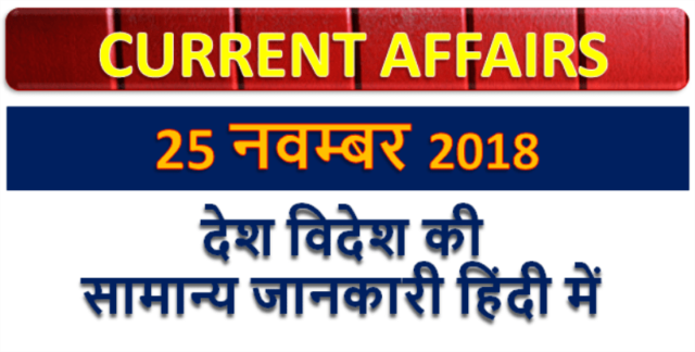 25 November 2018 Current affairs   Gk today   Gk question