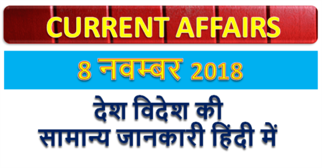 8 November 2018 Current affairs | Gk question