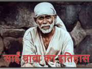 Sai baba history Hindi