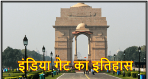 Delhi ka India gate