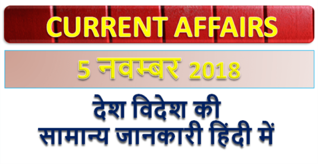 5 November 2018 Current affairs quiz : Gk question