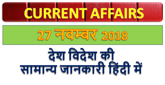 27 November 2018 Current affairs | Gk today | Gk question