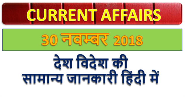 30 November 2018 Current affairs | Gk today | Gk question