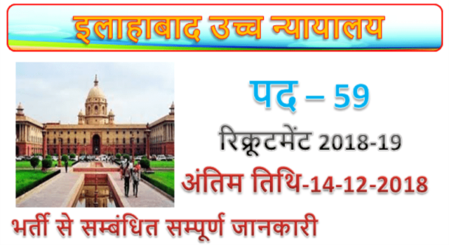 High Court Allahabad Job | 59 HJS posts apply now