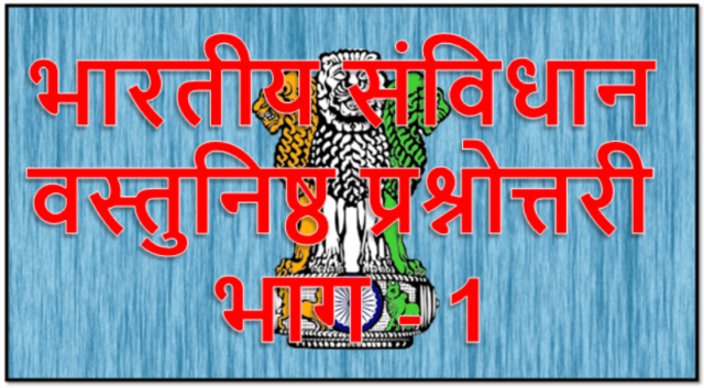 Constitution of india part 1 : Indian constitution in hindi