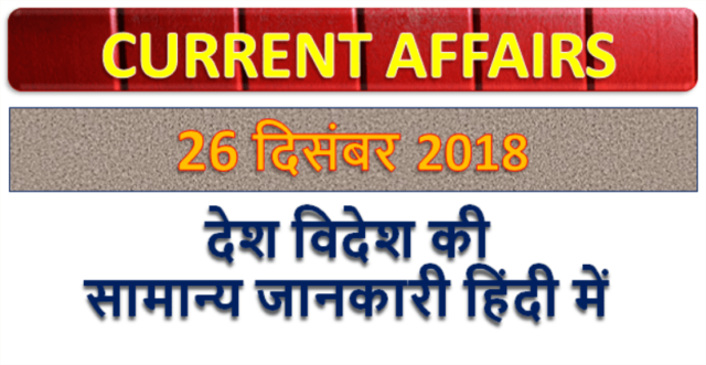 26 december 2018 current affairs | Gk today | Gk question