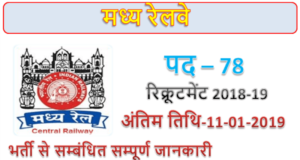 Central Railway Recruitment 2018   78 DEO Executive Assistant posts
