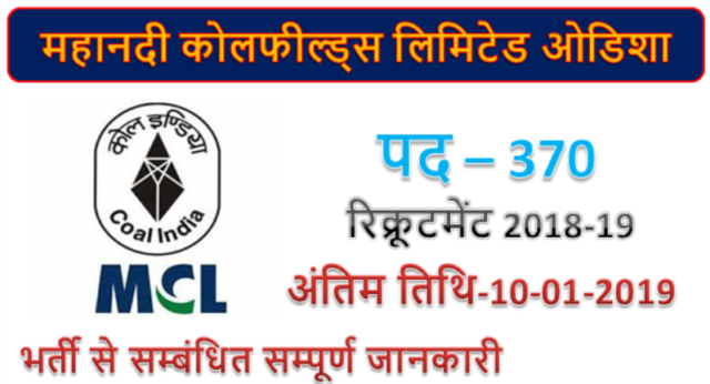 MCL Jobs 2018 | 370 Mining Sardar Overman posts