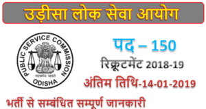 OPSC Recruitment 2018   150 homeopathic medical officer posts