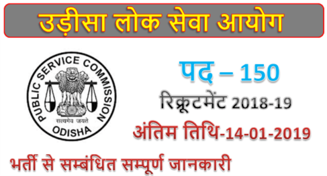 OPSC Recruitment 2018 | 150 homeopathic medical officer posts