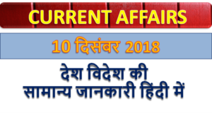 10 December 2018 Current affairs   Gk today   Gk question