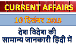 10 December 2018 Current affairs | Gk today | Gk question