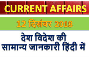 12 December 2018 Current affairs | Gk today | Gk question