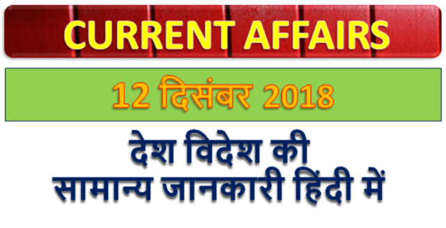 12 December 2018 Current affairs   Gk today   Gk question