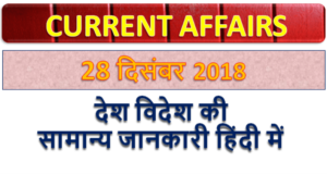 28 december 2018 current affairs | Gk today | Gk question