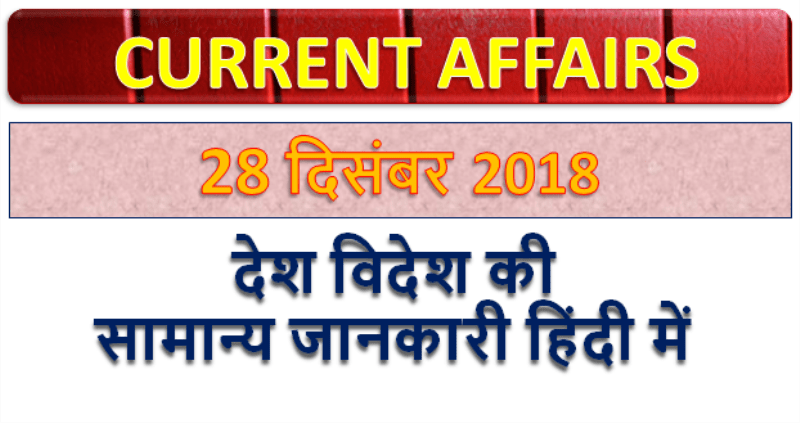 28 december 2018 current affairs   Gk today   Gk question