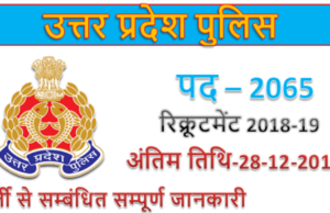 UP Police Recruitment 2018 - 2065 Fireman Posts