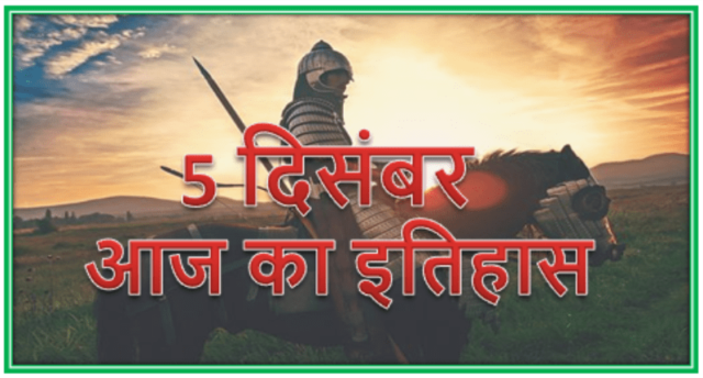 5 December History | historical events Hindi
