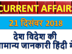 21 december 2018 current affairs | Gk today | Gk question