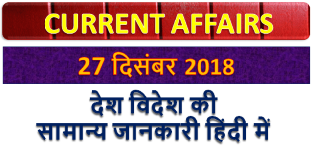 27 december 2018 current affairs | Gk today | Gk question