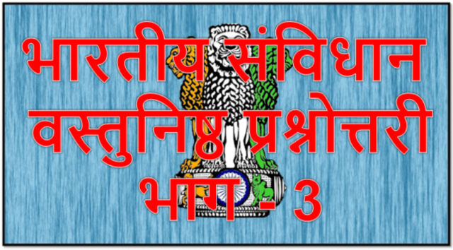 Constitution of india part 3 : Indian constitution in hindi