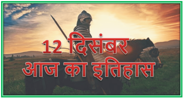 12 December History | historical events Hindi