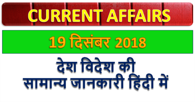 19 december 2018 current affairs | Gk today | Gk question