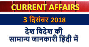 3 December 2018 Current affairs   Gk today   Gk question