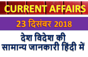 23 december 2018 current affairs   Gk today   Gk question