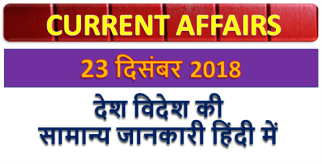 23 december 2018 current affairs | Gk today | Gk question