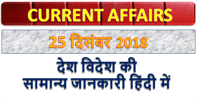 25 december 2018 current affairs | Gk today | Gk question