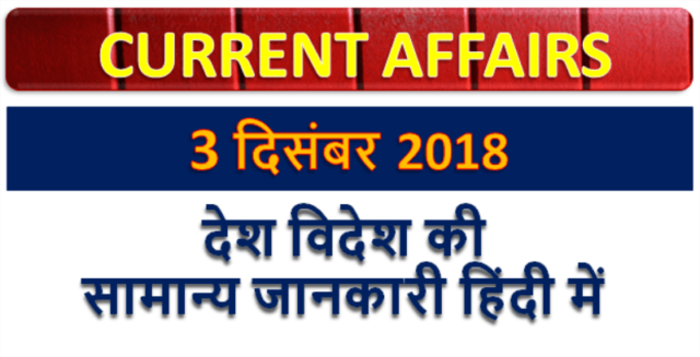 3 December 2018 Current affairs | Gk today | Gk question