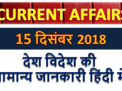 15 december 2018 current affairs | Gk today | Gk question