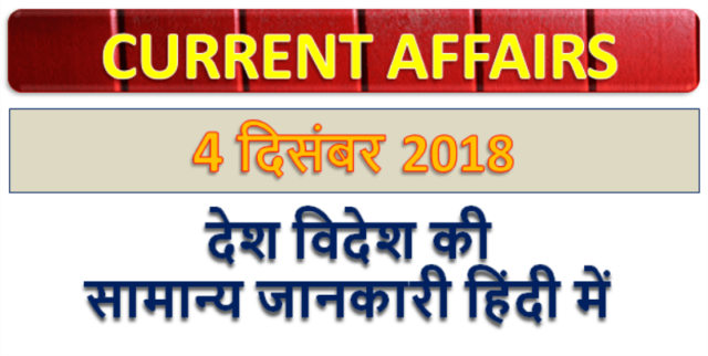 4 December 2018 Current affairs | Gk today | Gk question